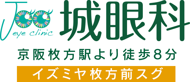城眼科 京阪枚方駅より徒歩8分イズミヤ枚方前スグ